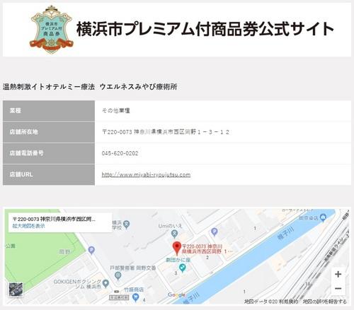2019 ウエルネスみやび療術所 利用可能店舗登録.jpg