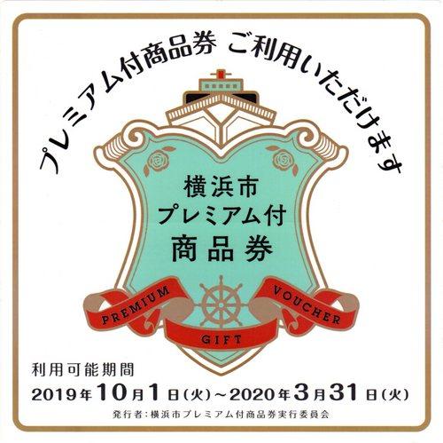 2019 横浜市プレミアム付商品券  ステッカー.jpg