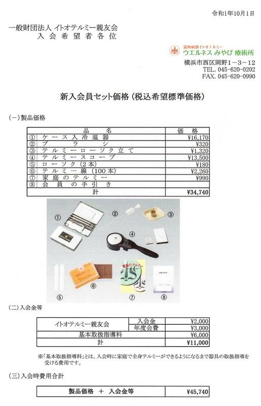 入会費用と製品価格 幅800pix (20191001).jpg