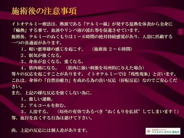 施術後の注意事項②.JPG